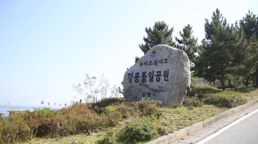 통일공원 7