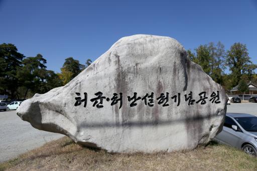 허균·허난설헌 기념공원 2