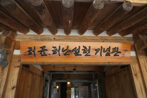허균·허난설헌 기념공원 9