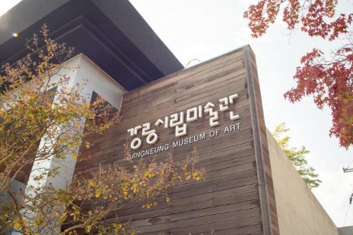 강릉시립미술관