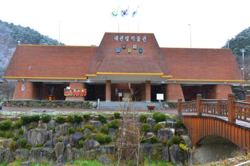 대관령박물관