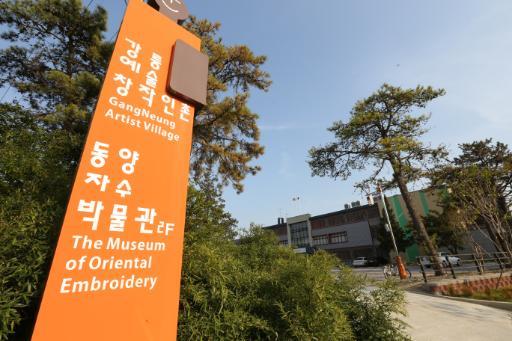 동양자수박물관 5