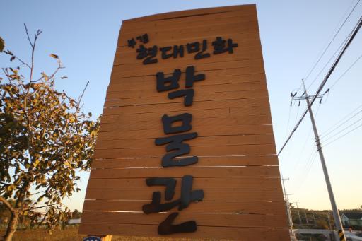 부경민화박물관