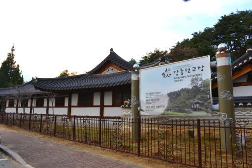 선교장 민속박물관