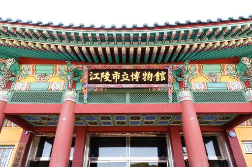 강릉시립박물관 2