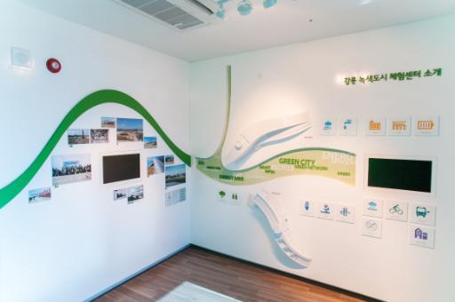 강릉녹색도시체험센터 8