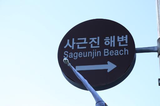 사근진해변