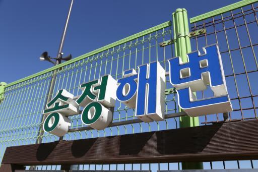 송정해변 1