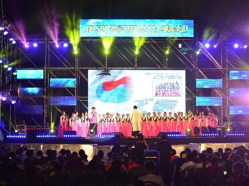 국제 청소년 예술축전